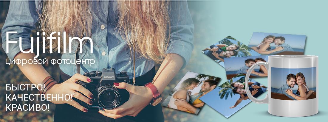 Fujifilm –  цифровой фотоцентр в Киеве